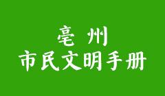 亳州市民文明手册