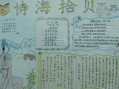 亳州市谯城区丹华小学举行国学经典手抄报设计大赛活动